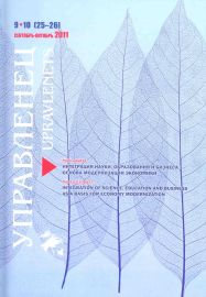 SCIENTIFIC-AND-ANALYTICAL-JOURNAL-UPRAVLENETS_1